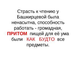 Страсть к чтению у Башкирцевой была ненасытна, способность работать - громадн