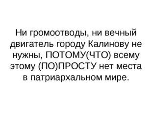 Ни громоотводы, ни вечный двигатель городу Калинову не нужны, ПОТОМУ(ЧТО) все