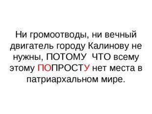 Ни громоотводы, ни вечный двигатель городу Калинову не нужны, ПОТОМУ ЧТО всем