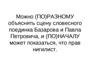 Можно (ПО)РАЗНОМУ объяснять сцену словесного поединка Базарова и Павла Петров