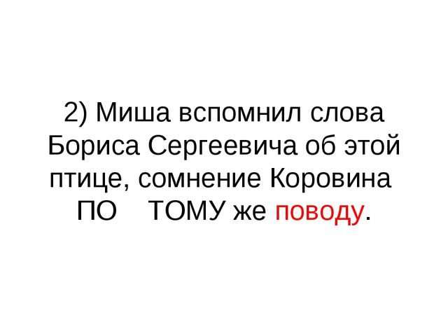 2) Миша вспомнил слова Бориса Сергеевича об этой птице, сомнение Коровина ПО...