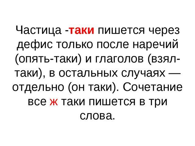 Частица -таки пишется через дефис только после наречий (опять-таки) и глаголо...