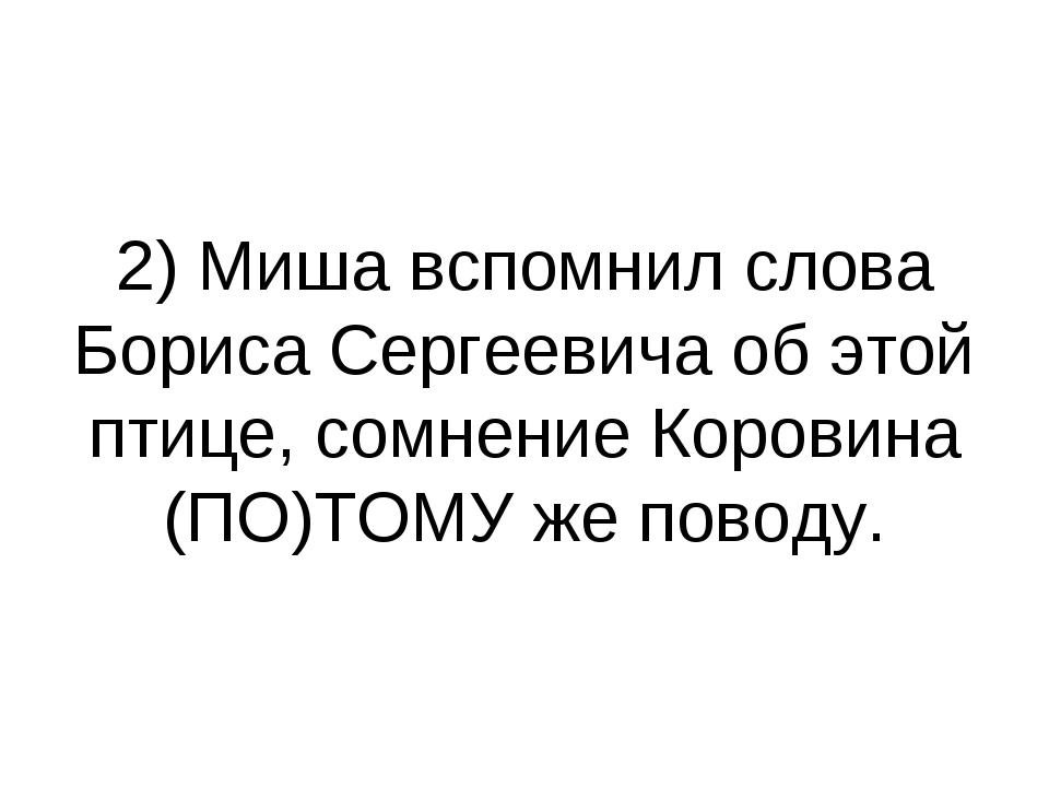 2) Миша вспомнил слова Бориса Сергеевича об этой птице, сомнение Коровина (ПО...