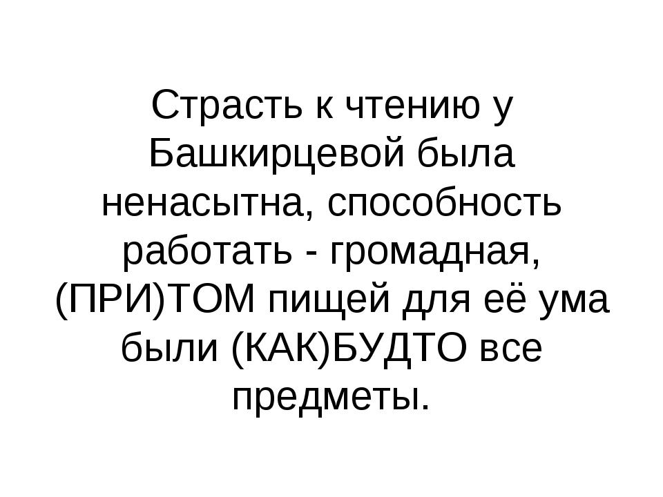 Страсть к чтению у Башкирцевой была ненасытна, способность работать - громадн...
