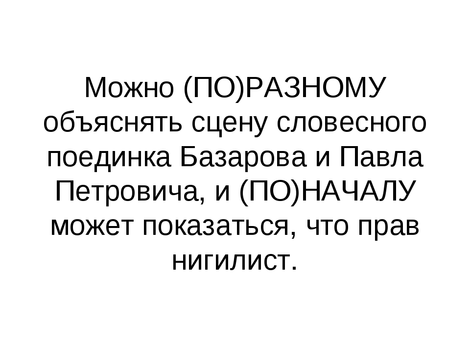 Можно (ПО)РАЗНОМУ объяснять сцену словесного поединка Базарова и Павла Петров...