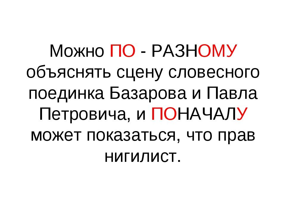 Можно ПО - РАЗНОМУ объяснять сцену словесного поединка Базарова и Павла Петро...