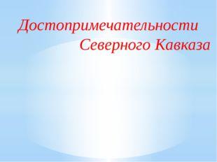 Достопримечательности Северного Кавказа