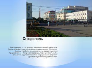 Ставрополь Врата Кавказа — так издавна называют город Ставрополь. Здесь начин