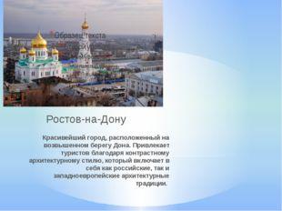 Ростов-на-Дону Красивейший город, расположенный на возвышенном берегу Дона. П