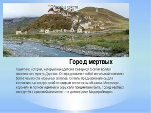 Город мертвых Памятник истории, который находится в Северной Осетии вблизи на