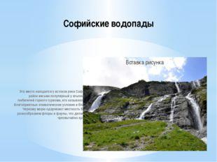 Это место находится у истоков реки София. Этот район весьма популярный у альп