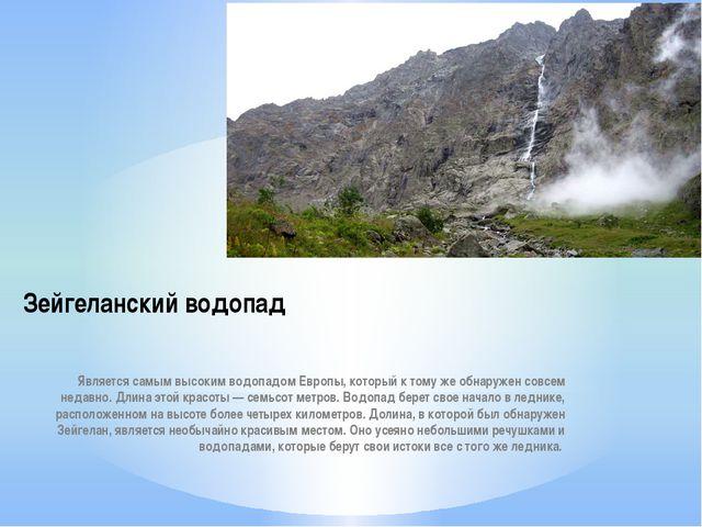 Зейгеланский водопад Является самым высоким водопадом Европы, который к тому...
