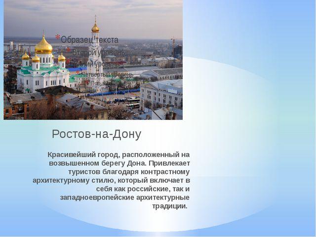 Ростов-на-Дону Красивейший город, расположенный на возвышенном берегу Дона. П...