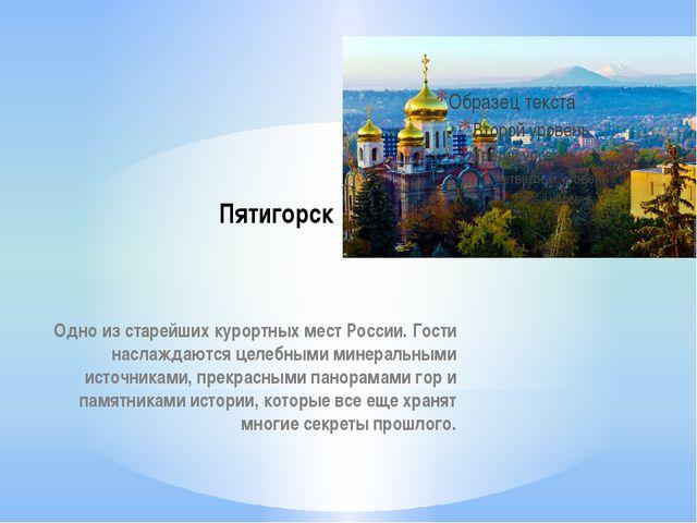 Пятигорск Одно из старейших курортных мест России. Гости наслаждаются целебны...