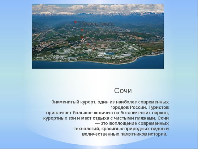 Сочи Знаменитый курорт,один изнаиболеесовременных городов России.Туристов...