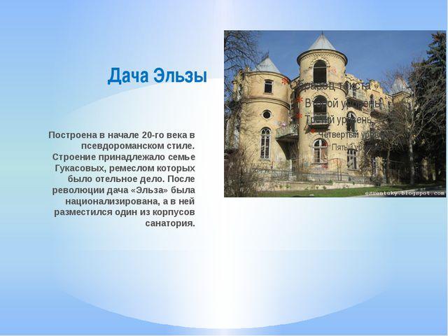 Дача Эльзы Построена в начале 20-го века в псевдороманском стиле. Строение пр...