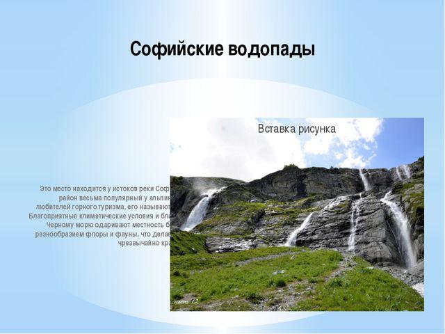 Это место находится у истоков реки София. Этот район весьма популярный у альп...