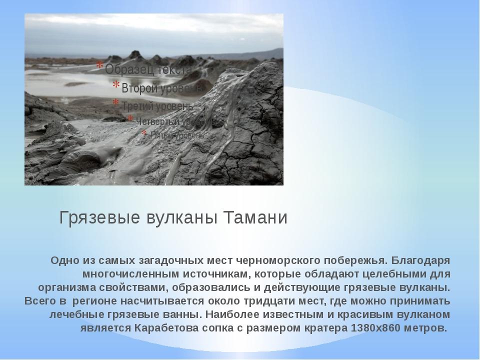 Грязевые вулканы Тамани Одно из самых загадочных мест черноморского побережья...