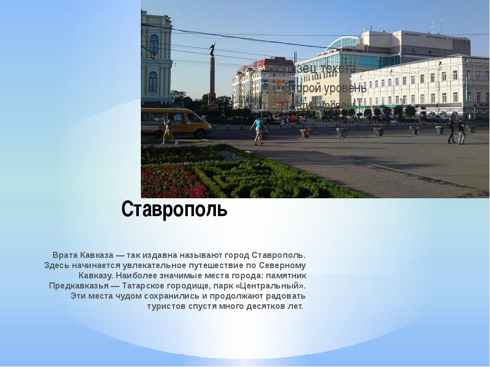 Ставрополь Врата Кавказа — так издавна называют город Ставрополь. Здесь начин...
