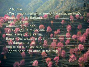 V бөлім «Тіл өнері» мақал мәтелдің жалғасын табу. Ананың көңілі балада, .