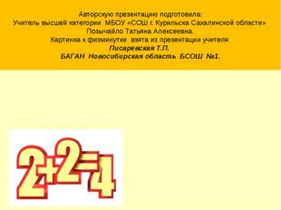 Авторскую презентацию подготовила: Учитель высшей категории МБОУ «СОШ г. Кур