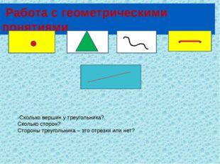 Работа с геометрическими понятиями -Сколько вершин у треугольника? Сколько с