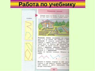 Работа по учебнику