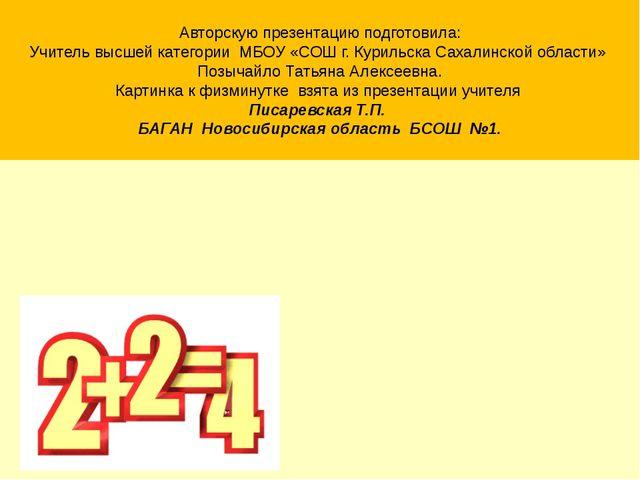 Авторскую презентацию подготовила: Учитель высшей категории МБОУ «СОШ г. Кур...
