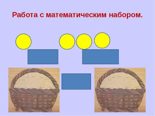 Работа с математическим набором. 1+3 2+2 3+1