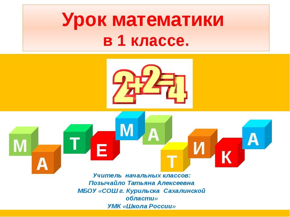 Урок математики в 1 классе. М А Т Е А М Т И К А Учитель начальных классов: По...