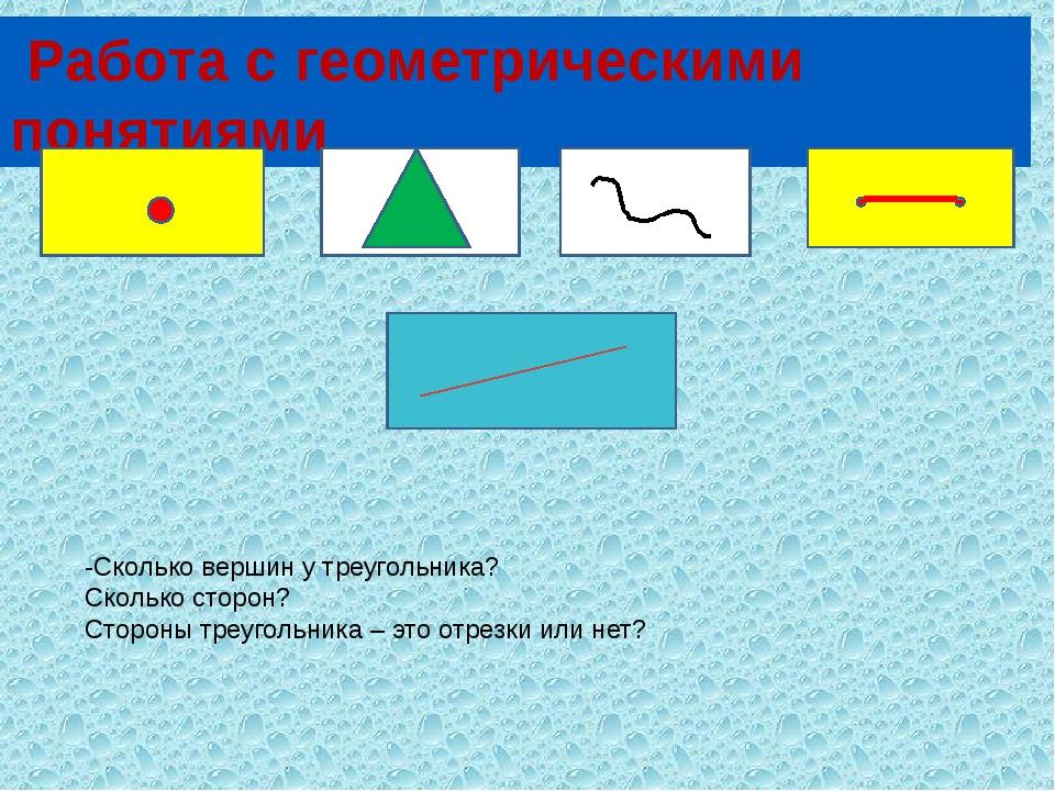 Работа с геометрическими понятиями -Сколько вершин у треугольника? Сколько с...