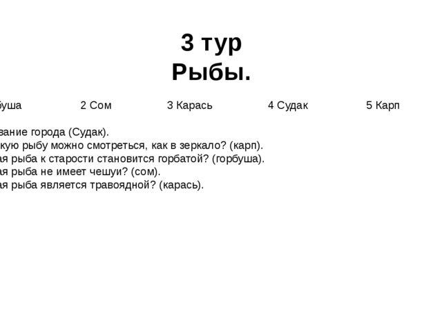 3 тур Рыбы. 1 Горбуша 2 Сом 3 Карась 4 Судак 5 Карп 1)Название города (Судак)...