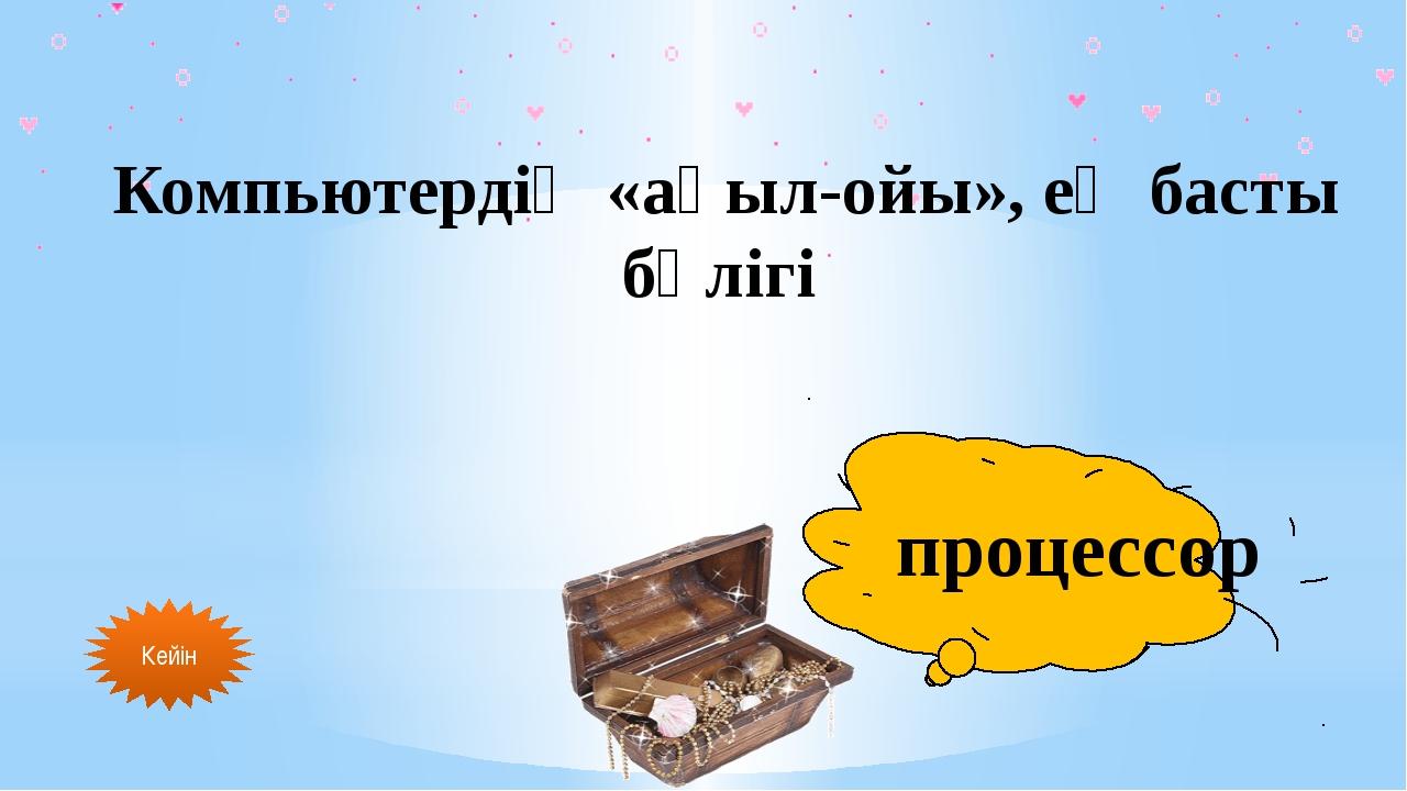 ІІІ кезең «Венгр сөзжұмбағы»