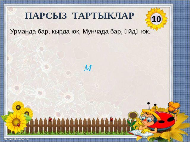 (Ә,Ө,Ү,Җ,ң,Һ) Алфавитта алты хәреф: Иң дуслар һәм туганнар. Татар сүзләрендә...