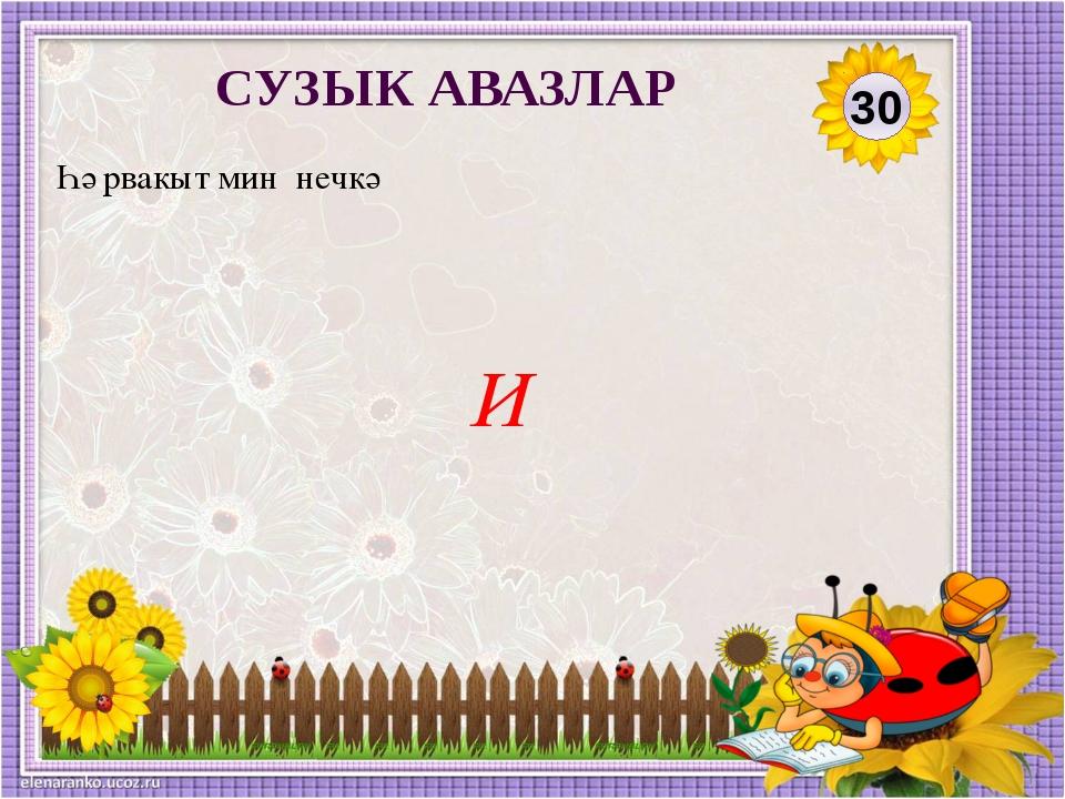 ы Рус телендә мин кечкенә 40 СУЗЫК АВАЗЛАР