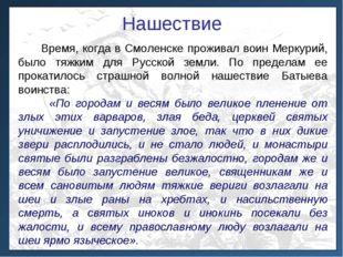Время, когда в Смоленске проживал воин Меркурий, было тяжким для Русской зем