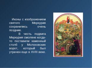 Иконы с изображением святого Меркурия сохранились очень поздние. В честь под