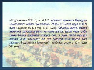 «Подлиннике» СПб. Д. А. № 116: «Святого мученика Меркурия Смоленского новаго