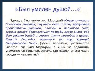 «Был умилен душой…» Здесь, в Смоленске, жил Меркурий «благочестиво в Господни