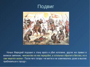 Ночью Меркурий подошел к стану врага и убил исполина, других же привел в вел