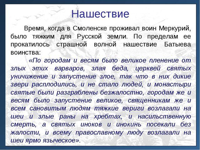 Время, когда в Смоленске проживал воин Меркурий, было тяжким для Русской зем...