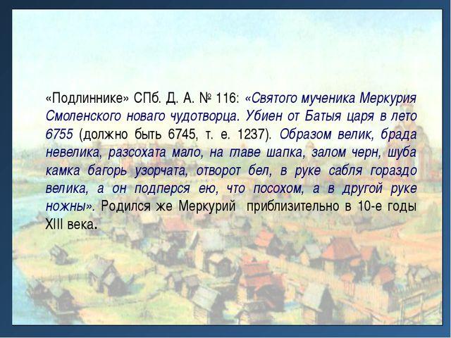 «Подлиннике» СПб. Д. А. № 116: «Святого мученика Меркурия Смоленского новаго...