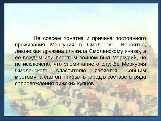 Не совсем понятна и причина постоянного проживания Меркурия в Смоленске. Вер...