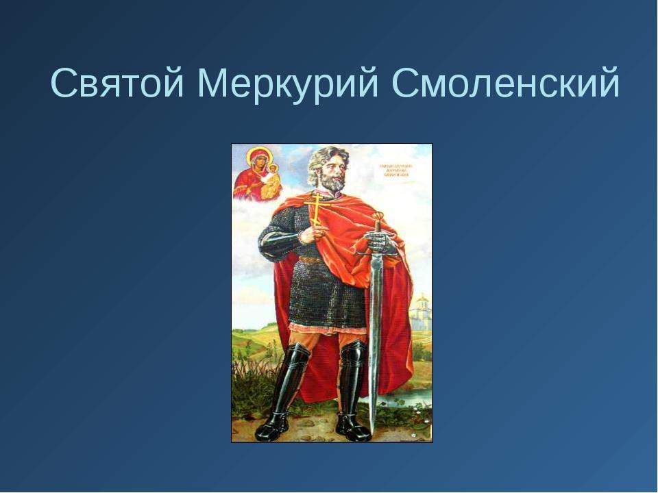Святой Меркурий Смоленский