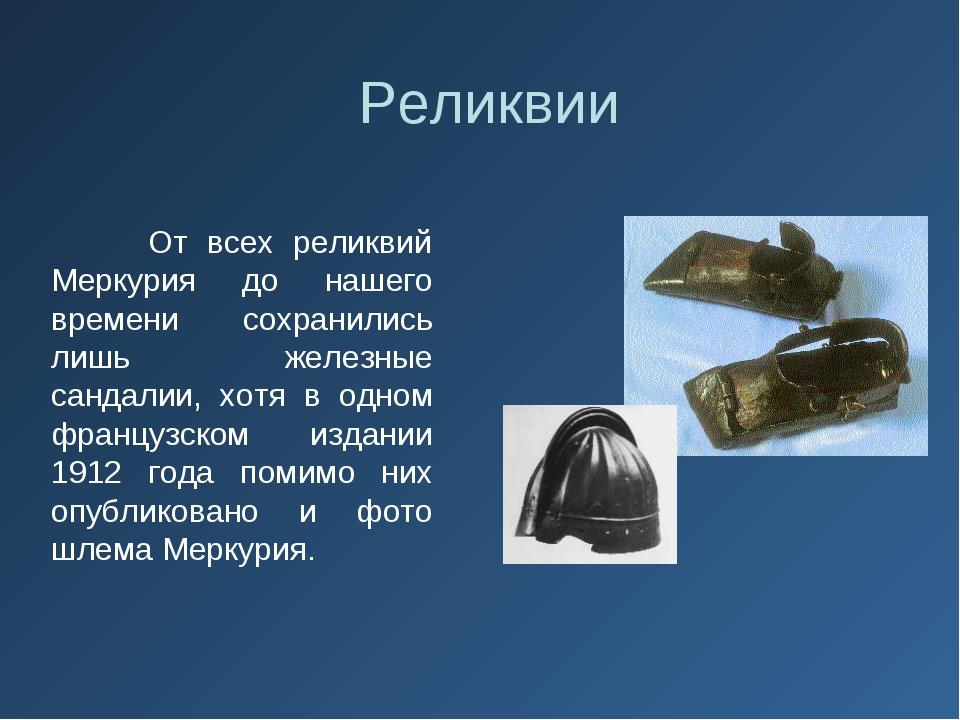 От всех реликвий Меркурия до нашего времени сохранились лишь железные сандал...