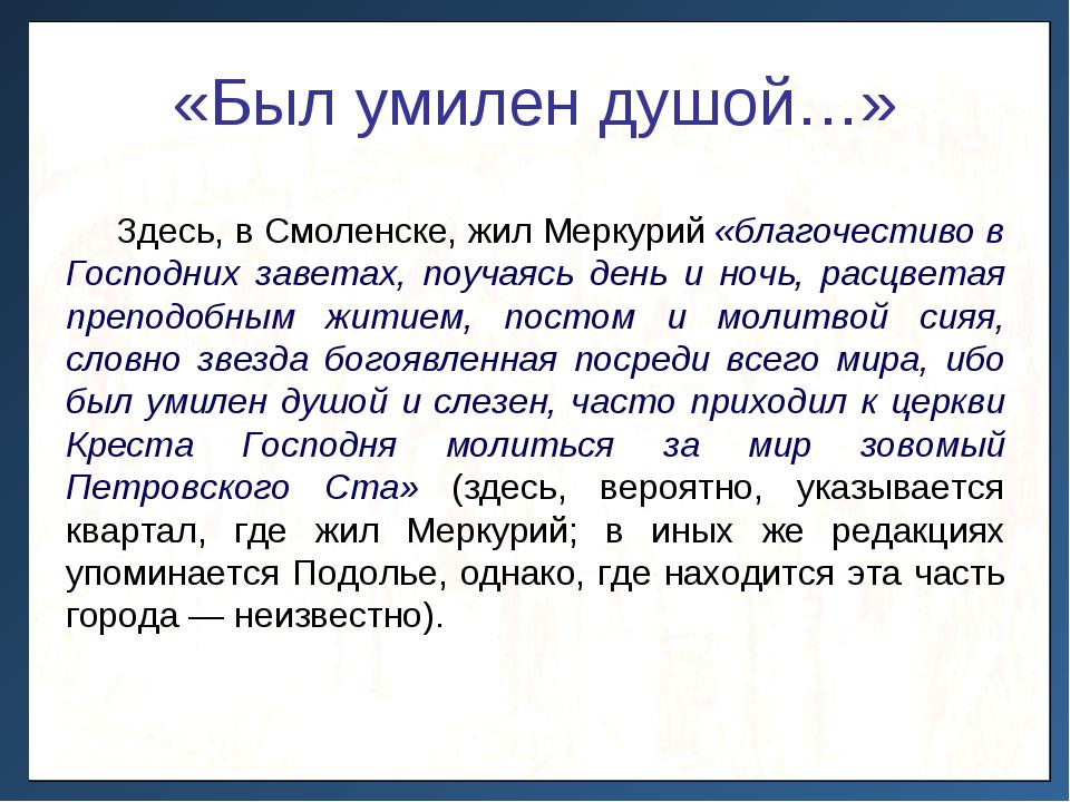 «Был умилен душой…» Здесь, в Смоленске, жил Меркурий «благочестиво в Господни...