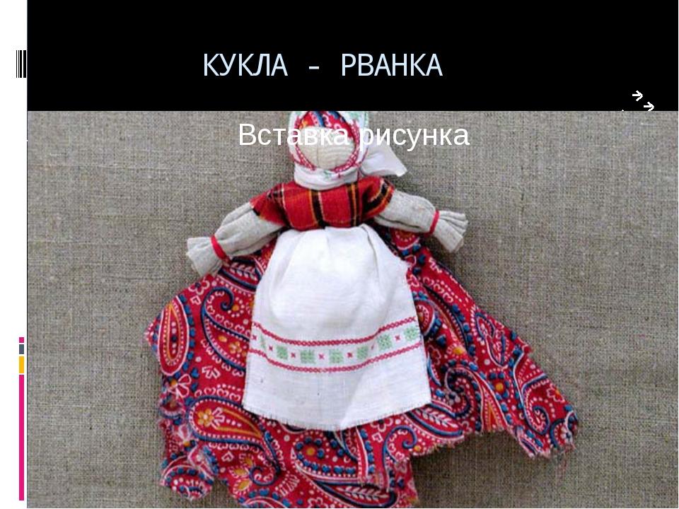 КУКЛА - РВАНКА