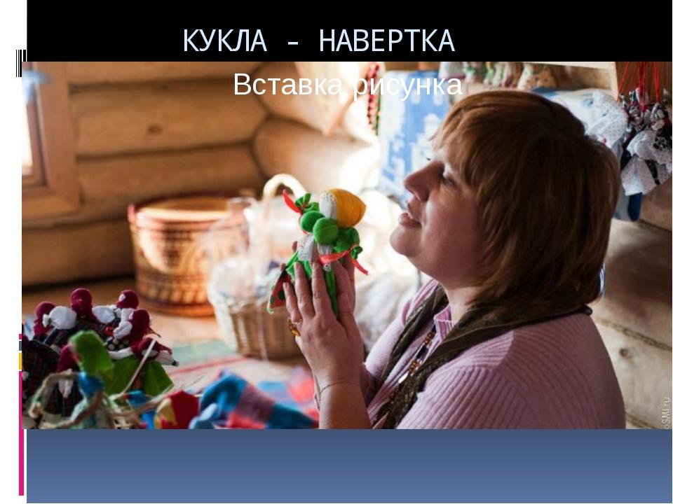 КУКЛА - НАВЕРТКА