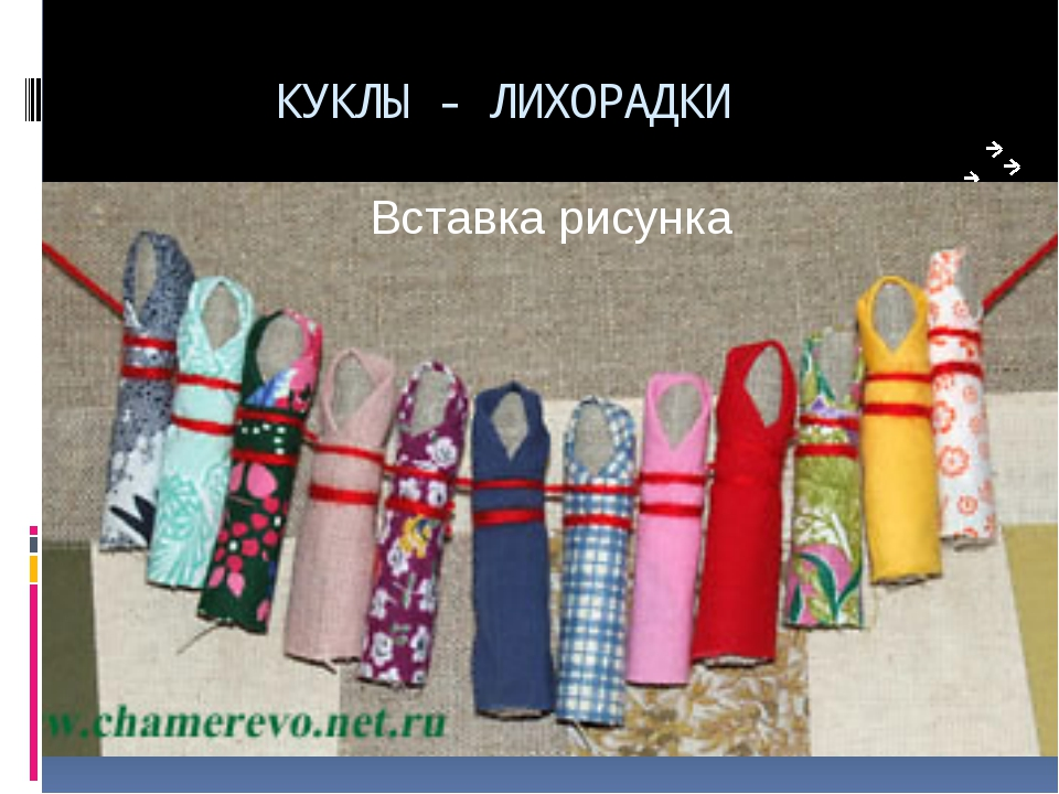 КУКЛЫ - ЛИХОРАДКИ