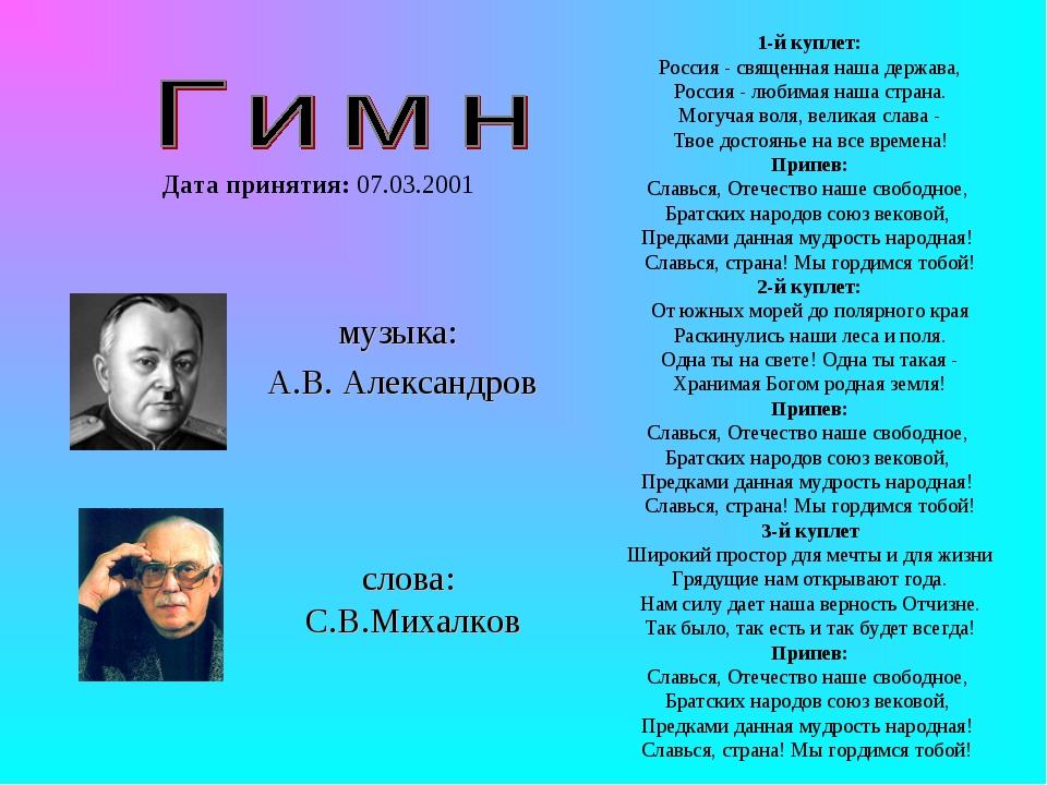 1-й куплет: Россия - священная наша держава, Россия - любимая наша страна. М...